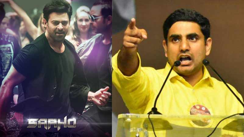 Nara Lokesh urges TDP leaders to watch Saaho