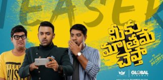 Meeku Matrame Chepta Movie Review